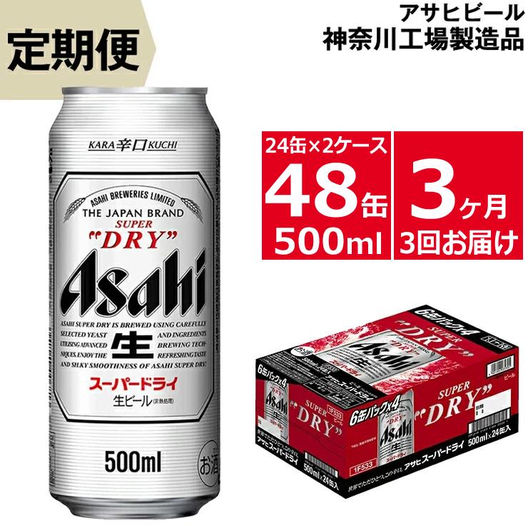 3-0052【定期便3ケ月】アサヒスーパードライ500ml 24本×2ケース