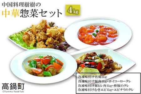 <中国料理 樹樹の中華惣菜セット>翌月末迄に順次出荷【c381_kk】