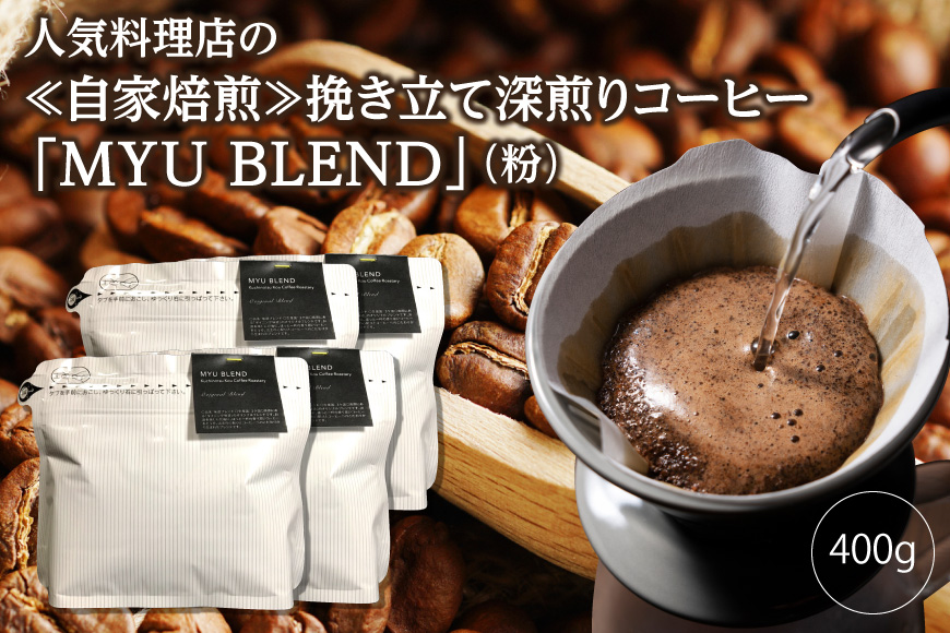 AE322人気料理店の≪自家焙煎≫挽き立て深煎りコーヒー「MYU BLEND」(粉) 400g
