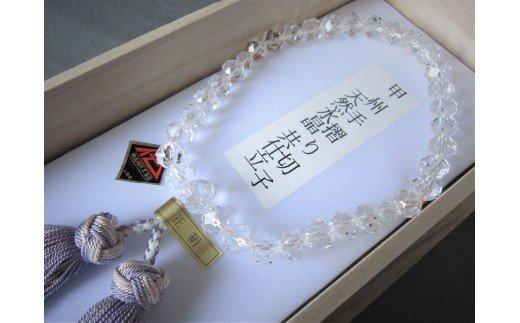 水晶甲州連摺り切子女性用念珠(正絹房:B:紫紺色)