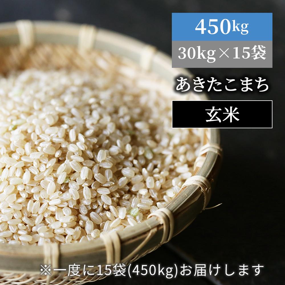 <450kgお届け>W51 あわくら源流米 あきたこまち玄米30kg×15袋
