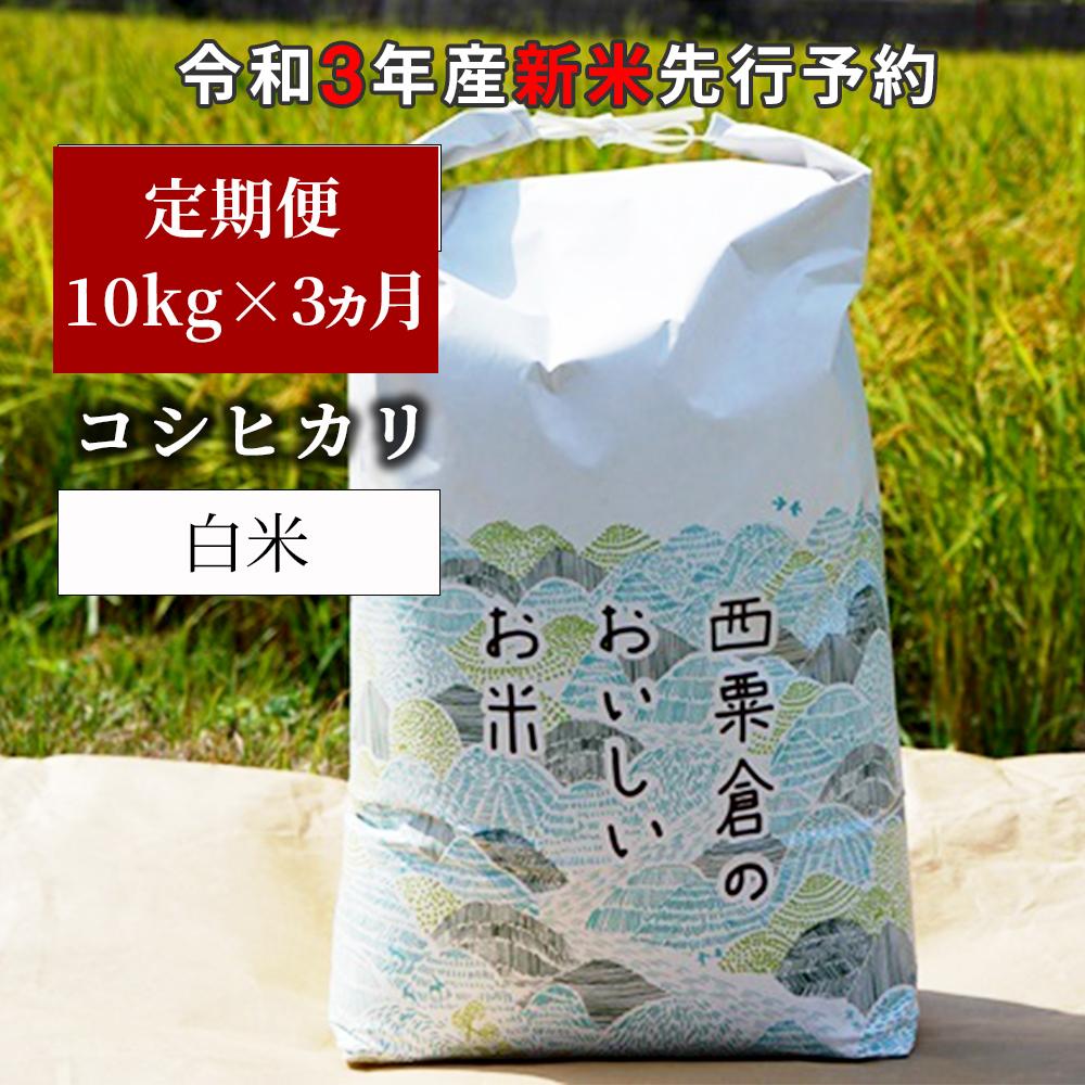 W83<令和3年産 新米定期便予約> あわくら源流米 コシヒカリ 白米10kg×3