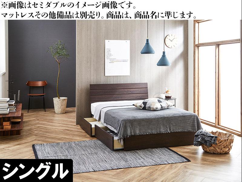 EO323_【開梱設置 完成品】マース シングル ベッド 引き出しタイプ ダークブラウン モダン 家具