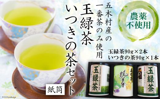 No.021 玉緑茶・いつきの茶セット(紙筒) / お茶 一番茶 農薬不使用 熊本県 特産