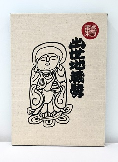 K1727 【数量限定】出世地蔵尊キャンバス(S-Gallery・粛粲寶美術館)