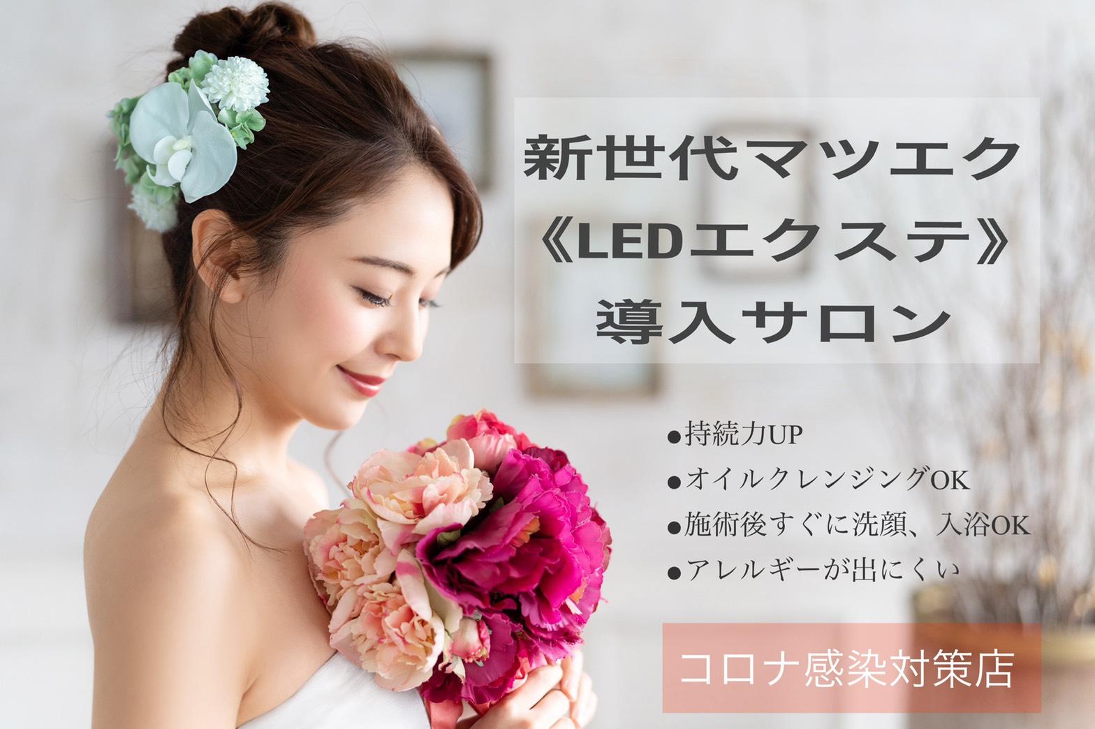ホームサロンjill まつげエクステ・パーマ施術チケット【3千円分】