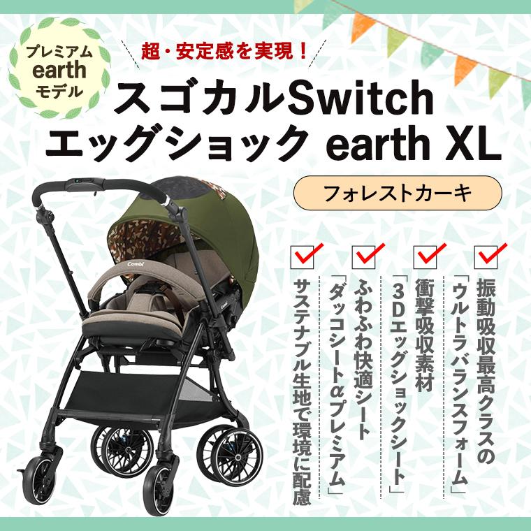 ベビーカー【コンビ】スゴカルSwitch plus エッグショックearth XL フォレストカーキ
