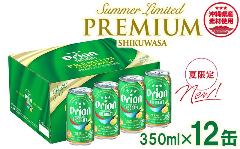 【オリオンビール】~ザ・ドラフト プレミアム シークヮーサー 2021夏限定~<350ml×12缶入り化粧箱>