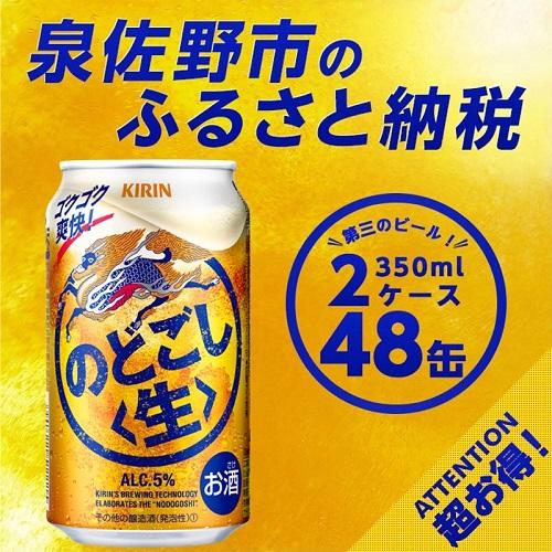 のどごし生(第三のビール) 350ml×2ケース
