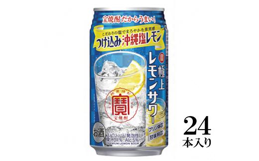BD037寶「極上レモンサワー」<つけ込み沖縄塩レモン> 350ml 24本入