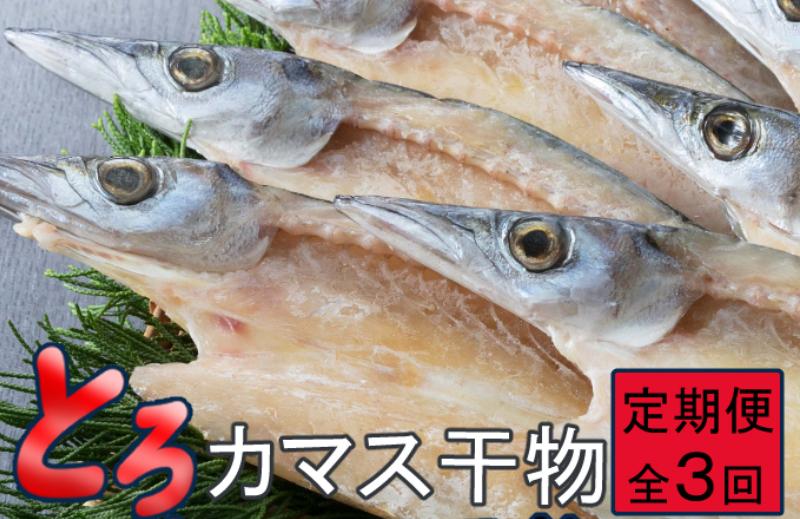 IZ033トロカマス干物8枚定期便【全3回】