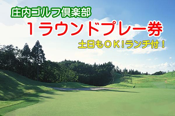 庄内ゴルフ倶楽部1ラウンドチケット(ランチ付き)