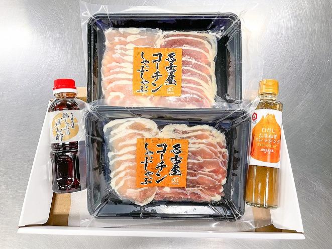 名古屋コーチンと碧南市自慢の白だしのコラボ商品!  白だしで味わう名古屋コーチン 焼き・冷しゃぶセット H001-025
