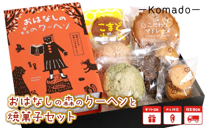 K12_0001 <おはなしの森のクーヘンと焼菓子セット>