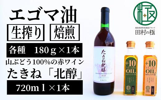TC5-2 エゴマ油(中)焙煎&生絞りとたきね「北醇」セット