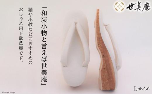 No.108 【L/ホワイト】おしゃれ用 下駄草履<メーカー直送> / 履物 ぞうり 女性用 埼玉県