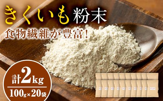 【79706】食物繊維が豊富!きくいも粉末(100g×20袋)【村山製油】