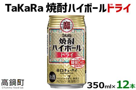 <TaKaRa焼酎ハイボール「ドライ」350ml×12本>翌月末迄に順次出荷【c560_mm】