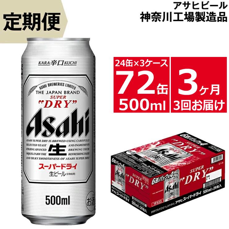 3-0053【定期便3ケ月】アサヒスーパードライ500ml 24本×3ケース