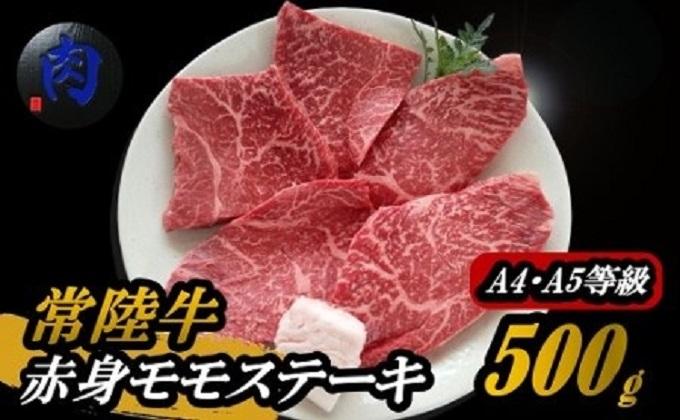 特選常陸牛 赤身ももステーキ500g(100g×5枚)