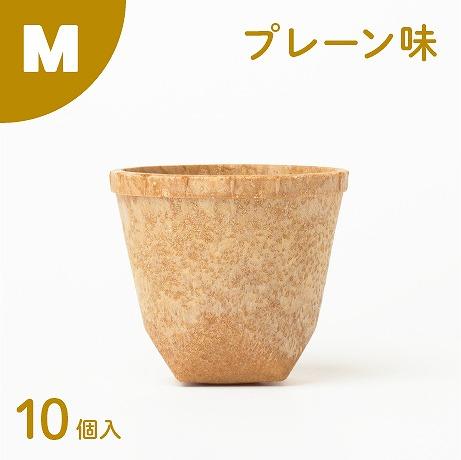 食べられるコップ「もぐカップ」プレーン味 Mサイズ 10個入り H068-010