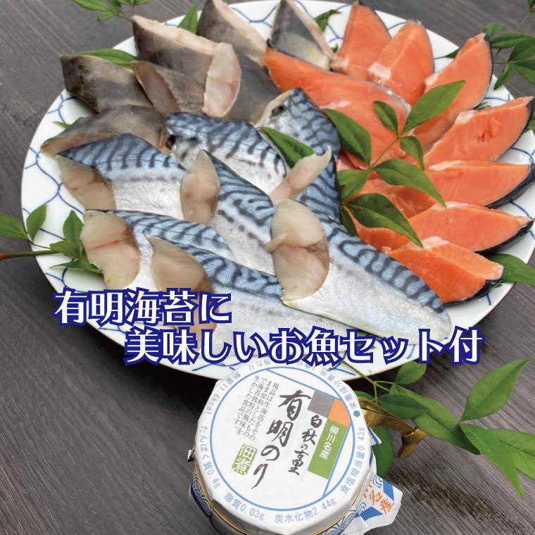 BG126_有明海苔に美味しいお魚セット付き★(朝食&お弁当向)