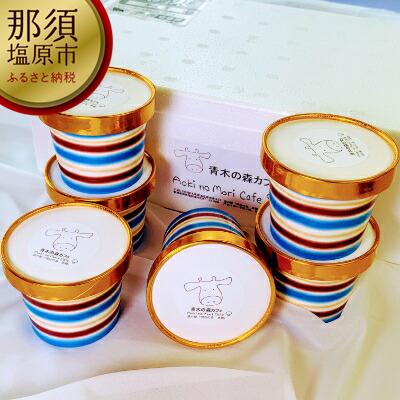 154-1020-03〈累計販売数30,000個突破!〉那須の自然で育まれた極上ジェラートミルク6個セット