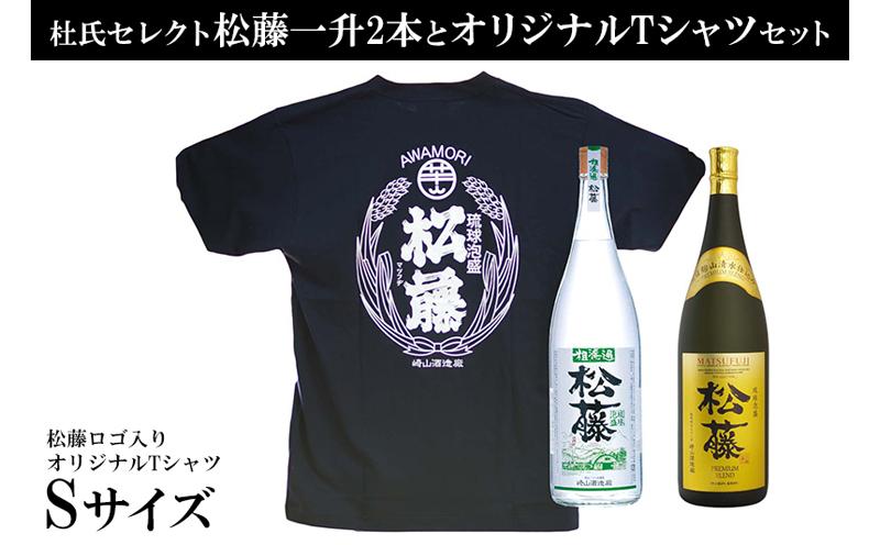 【松藤】杜氏セレクト松藤1升2本&オリジナルTシャツ<Sサイズ>