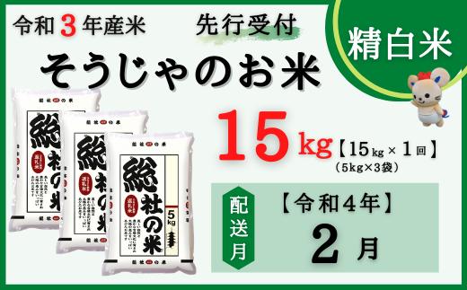 21-013-004.そうじゃのお米【精白米】15kg〔令和4年2月配送〕