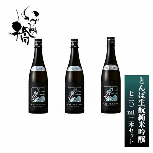 27-0011 日本酒 いづみ橋きらきらとんぼ生もと 純米吟醸 720ml 3本セット5826-0269