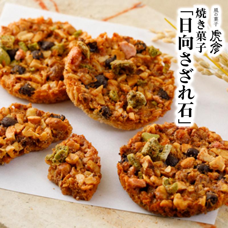 A347 風の菓子 虎彦 焼き菓子「日向のさざれ石」