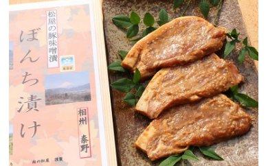 010-07松屋の豚味噌漬 ぼんち漬(6枚)