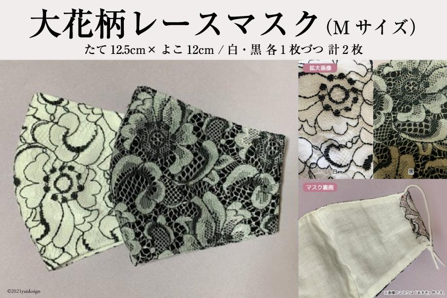 【白・黒】大花柄レースマスク2枚セット(Mサイズ)