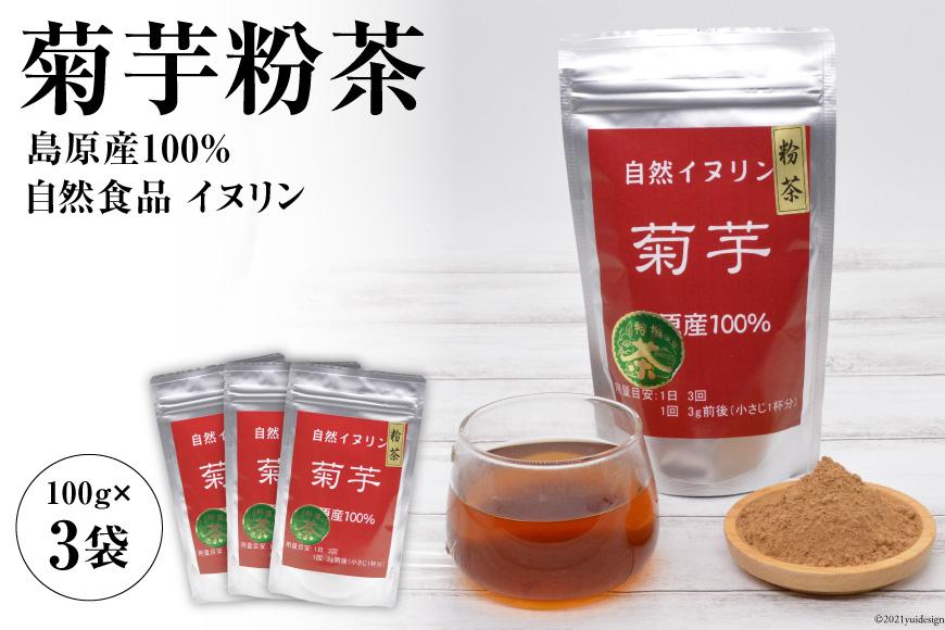 AF041菊芋粉茶 3袋 【島原産100% 自然食品 イヌリン】