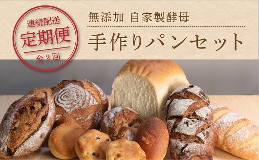 【2ヶ月連続】自家製酵母パン(1回目14個+2回目11個)