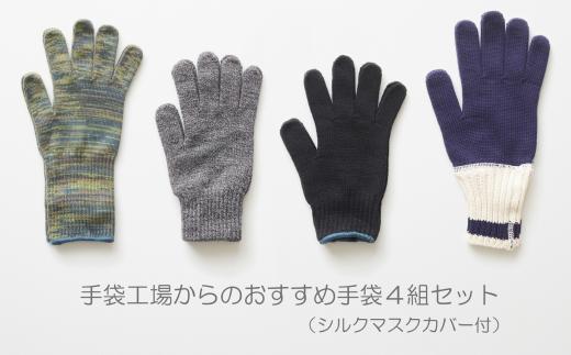 425.創業100年記念 手袋セット(男性用)