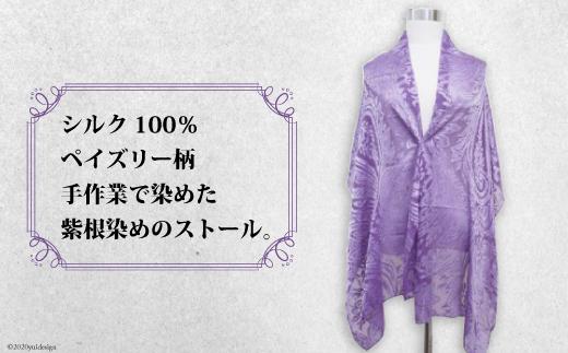 No.056 紫根染めグラスペイズリーストール / シルク100% 手作り ファッション 埼玉県