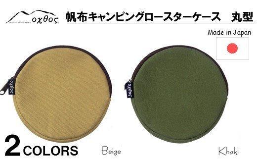 [R226] oxtos 帆布キャンピングロースターケース 丸型 【ベージュ】