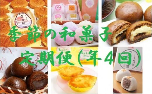 E1501菓匠竹林堂 自慢の逸品!季節の和菓子セット定期便(年4回)