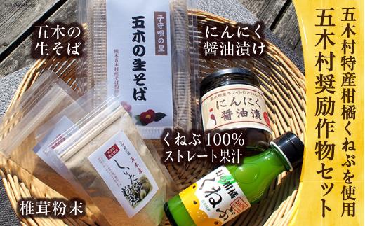 No.117 くねぶぽん酢とにんにく醤油漬けのセット / 柑橘 調味料 漬物 熊本県 特産