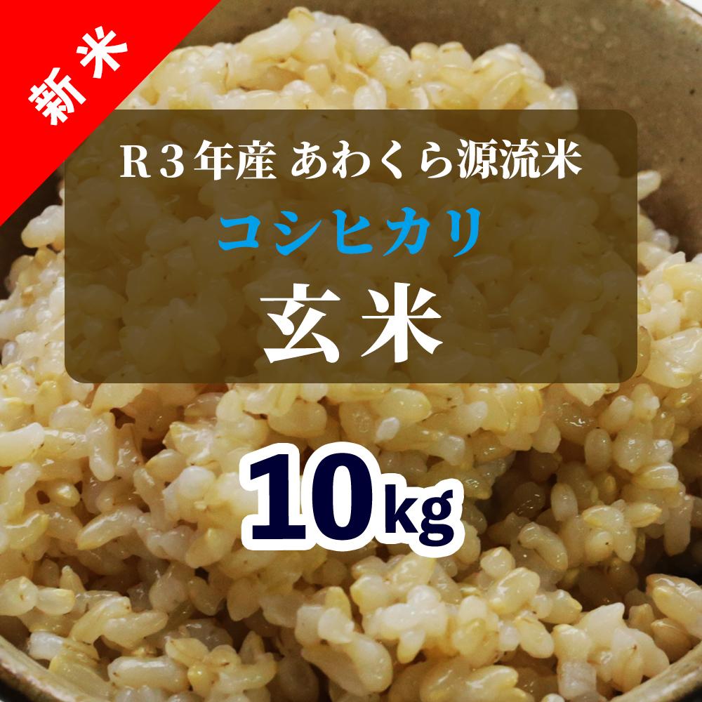 W61<令和3年産 新米> あわくら源流米 コシヒカリ 玄米10kg
