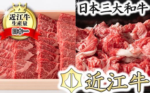 近江牛焼肉用【400g】・こま切れ【350g】【S035SM】