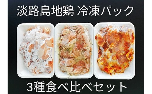 CY82:淡路島育ち100% 淡路地鶏肉 3種食べ比べセット
