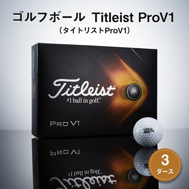 ゴルフボール Titleist ProV1 3ダース(タイトリストProV1)