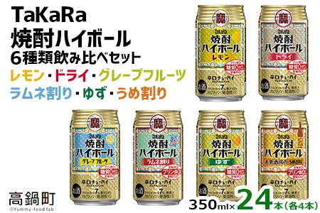 6種類飲み比べセット<TaKaRa焼酎ハイボール レモン/ドライ/グレープフルーツ/ラムネ割り/ゆず/うめ割り 350ml×24本(6種×4本)>翌月末迄に順次出荷【c688_mm】