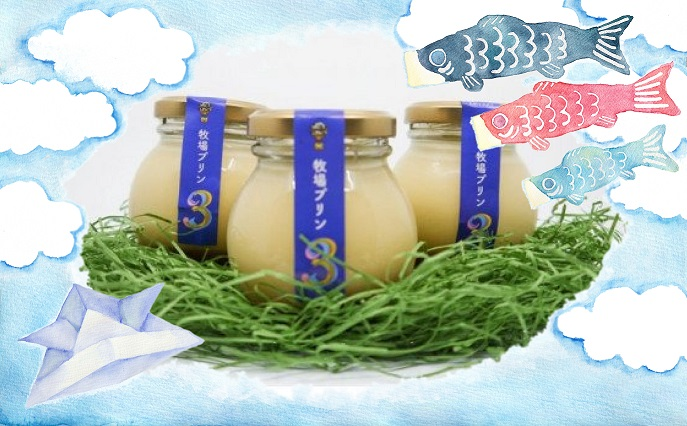 CK009_【こどもの日企画:5/5までにお届け】酪農家が本気で作った『牧場3プリン』6個★大富牧場フライングカウ