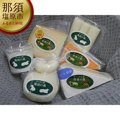 154-1008-02那須の森チーズグルメセット