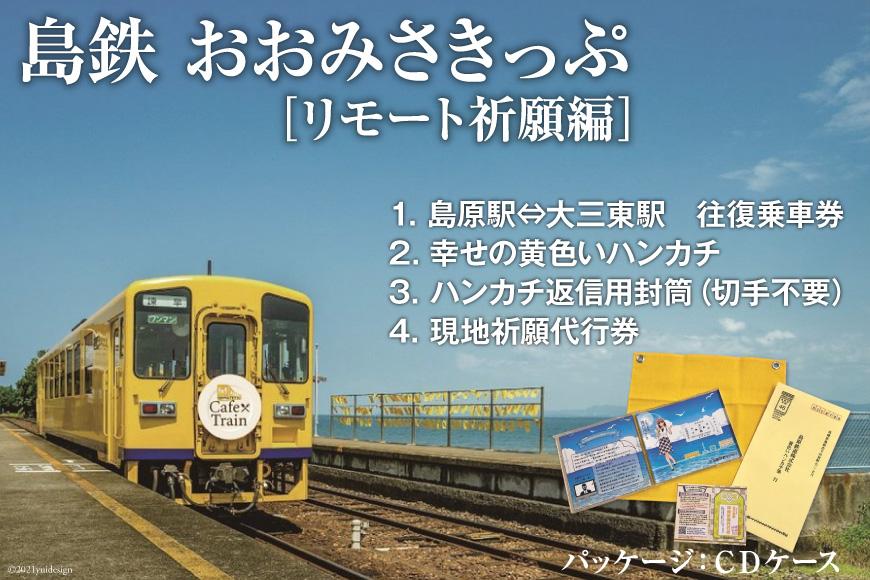 AF105島鉄 おおみさきっぷ<リモート祈願編>
