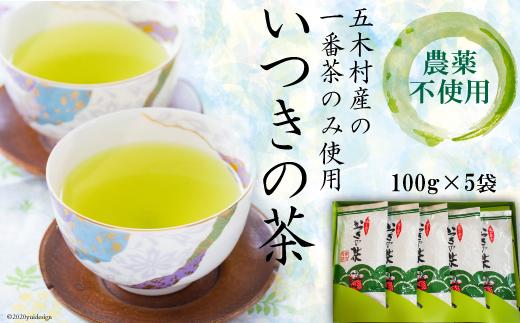 No.022 いつきの茶セット / お茶 緑茶 一番茶 農薬不使用 熊本県 特産