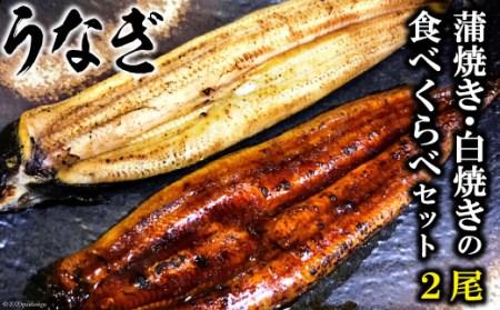 AE010うなぎ蒲焼き・白焼きの食べくらべセット(170g×計2尾)